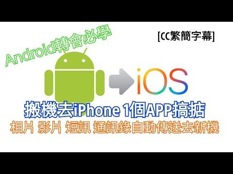 搬機去iPhone 1個APP搞掂|Android轉會必學|相片影片短訊通訊錄自動傳送去新機|Move to iOS詳細示範|eTips for Dummies 數碼小貼士|CC繁簡字幕|廣東話
