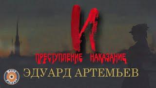 Преступление и наказание (Мюзикл, композитор Эдуард Артемьев)
