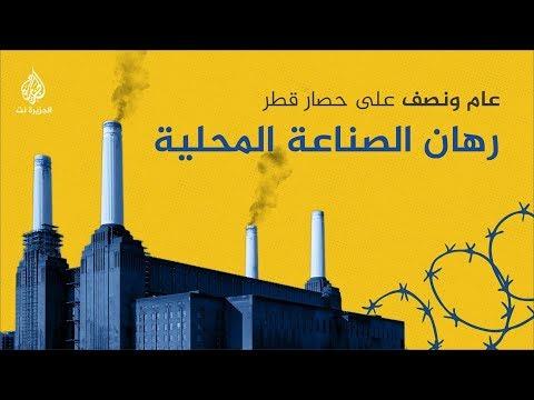 الاقتصاد القطري بمواجهة الحصار- الصناعة المحلية  - نشر قبل 17 ساعة