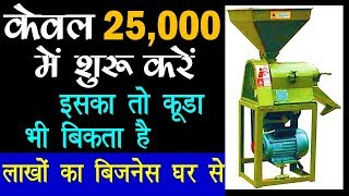 केवल RS-25,000 में शुरू करें ये बिजनेस, Mini Rice mill Business,New Business Ideas,small business