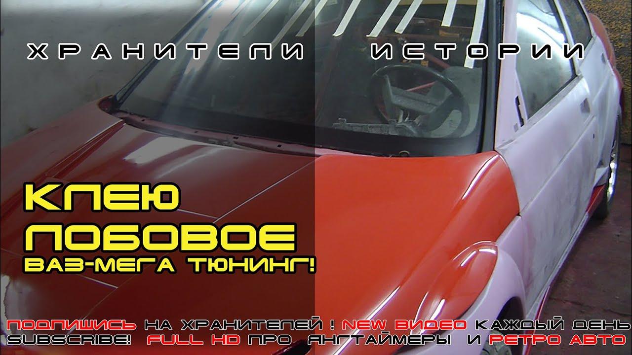 Замена лобового стекла ВАЗ 2110 своими руками - ВАЗ Ремонт