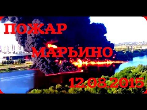 Пожар Марьино Братеево Москва-река Moscow River Fire 12.08.2015