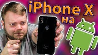 iPhone X за 7000₽ (за месяц до релиза)