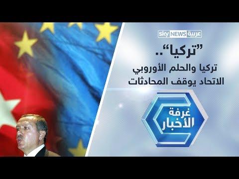 تركيا والحلم الأوروبي.. الاتحاد يوقف المحادثات  - نشر قبل 3 ساعة