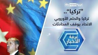 تركيا والحلم الأوروبي.. الاتحاد يوقف المحادثات