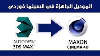 كيفية التعامل مع الموديل الجاهزة داخل السينما فور دي ؟ Maxon cinema 4d