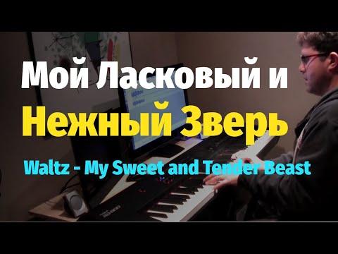 Мой ласковый и нежный зверь My Sweet and Tender Beast вальс Евгений Дога фортепиано ноты