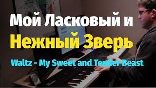 Мой Ласковый и Нежный Зверь - Евгений Дога - Пианино, Ноты / My Sweet and Tender Beast - Piano Cover