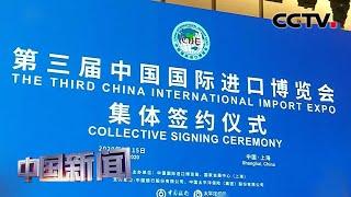 [中国新闻] 第三届进博会招展完成超八成 | CCTV中文国际