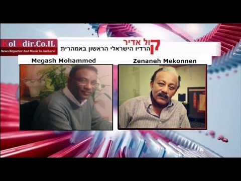 Zenaneh Mekonnen & Negash Mohammed on kol adir radio -part 1