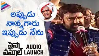 Balakrishna Mind Blowing Speech | Paisa Vasool Movie Audio Launch | Shriya | Puri Jagannadh