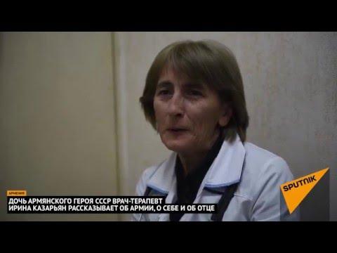 Дочь армянского Героя СССР Врач-терапевт Ирина Казарьян рассказывает об армии, о себе и об отце