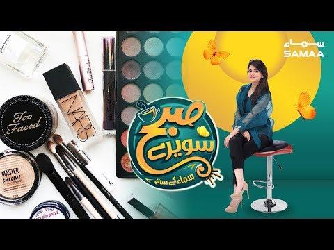 Makeup Tips | Subh Saverey Samaa Kay Saath | Sanam Baloch | 21 February, 2019