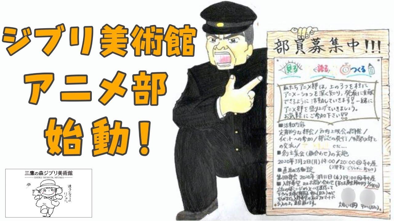 動画日誌 Vol.34「ジブリ美術館アニメ部始動!」
