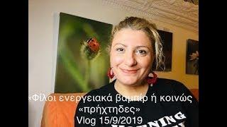 """""""Φίλοι ενεργειακά βαμπίρ ή κοινώς «πρήχτηδες»!"""" Vlog 15/9/2019"""
