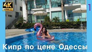 Отдыхаем на Кипре по дешману Одесса была бы дороже чем Coralli Spa Resort в Протарасе 2021