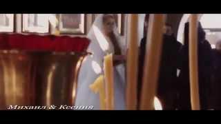 Свадьба Михаила и Ксении