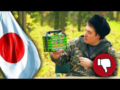 =Обзор ИРП= ЯПОНСКИЙ СУТОЧНЫЙ Сухпай!  Кандидат на худший паёк. Привет японочкам из России