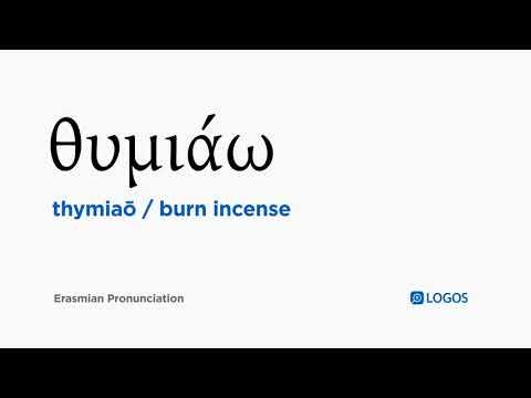 How to pronounce Thymiaō in Biblical Greek - (θυμιάω / burn incense)