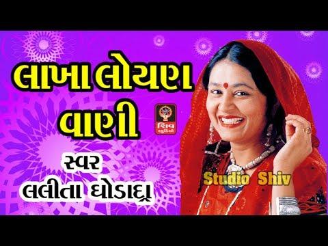 Lakha Loyan Vani - Lalita Ghodadra Gujarati Bhajan Gujarati Songs Non Stop 2018 ગુજરાતી ભજન