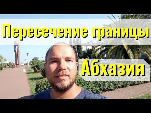 Едем обратно в Россию из Абхазии. Пересечение границы с Абхазией. Сентябрь 2019