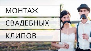 Mонтаж клипа Tove Lo  - СВАДЕБНЫЙ ФИЛЬМ - ВИДЕОМОНТАЖ
