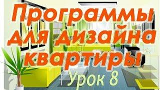 3D Apartment and Condo Designer. Просмотр проекта в 3D режиме. Урок 8