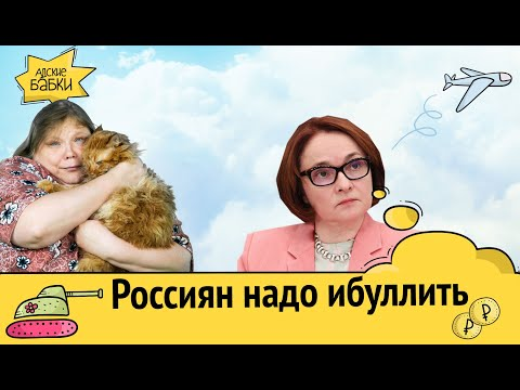 Набиуллина: россиян надо ибулить | Новое правительство и Конституция