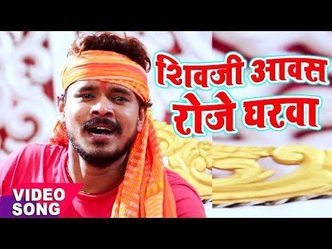 NEW BOL BAM HIT SONG 2017 - Pramod Premi - Shivji Awash Roje Gharwa - Bhojpuri Kanwar Hit Songs