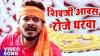 NEW BOL BAM HIT SONG 2017 - Pramod Premi - Shivji Awash Roje Gharwa - Bhojpuri Kanwar Hit Songs