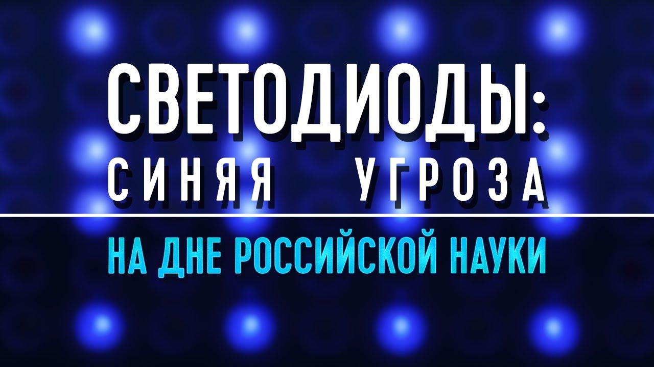 Светодиоды: синяя угроза!