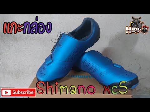 Shimano xc5 แกะกล่อง