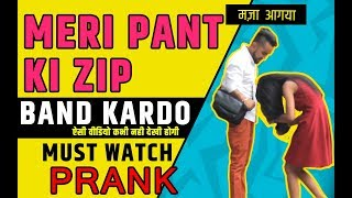 MERI PANT KI ZIP BAND KARDO | PRANK GONE WRONG | PRANK IN INDIA | ASK TO GIRLS | GREEDY GENIUS
