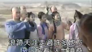 wo men - huan zhu ge ge(song).flv