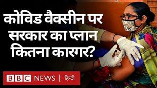 Coronavirus India Update: कोरोना Vaccine पर Modi Government की घोषणा क्या सफल हो पाएगी? (BBC Hindi)