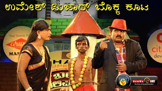 BALE TELIPAALE season 3 - Epi 44( Umesh mijar & Team )