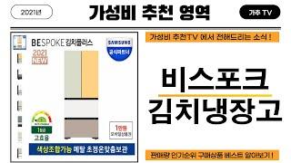 비스포크 김치냉장고 - 2021년 구매 인기 순위 가성…
