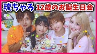 【誕生日】琉ちゃろ12歳のお誕生日会!!!!✨【プレゼント開封】【ドッキリ失敗!?】