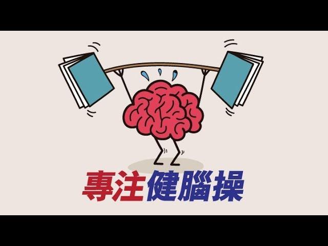 【腦專加教室vol.14】專注健腦操
