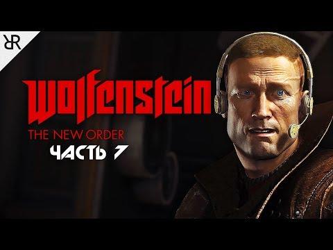 Прохождение Wolfenstein: The New Order | Часть 7: Взлёт и падение | Сложность Убер