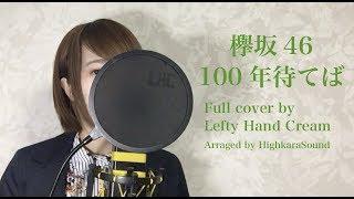 欅坂46 / 100年待てば Full cover by Lefty Hand Cream Arranged by Hig...