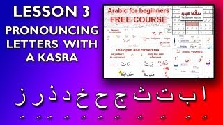 Arabic for beginners: Lesson 3 - Pronouncing with kasra