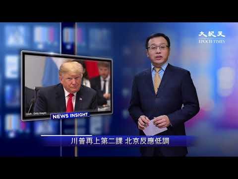 【新聞看點】川普再上第二課 北京反應低調(2018/12/08)