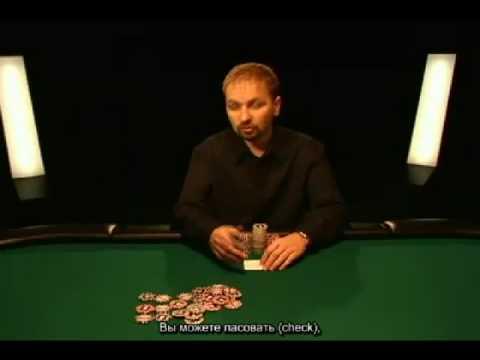 Видео Покер комбинация карт