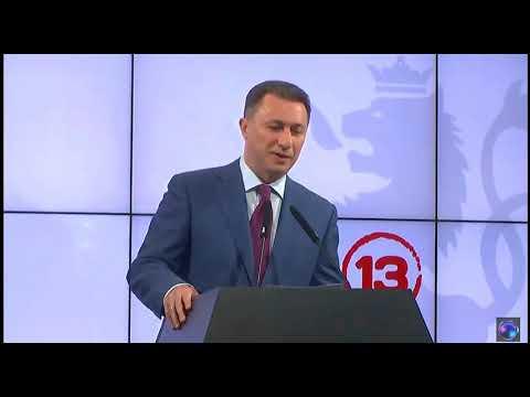 Никола Груевски 15.10.2017