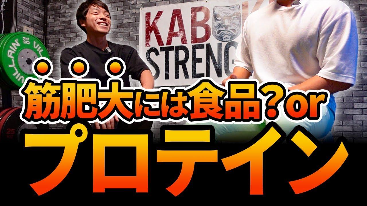 【筋肥大する食事】プロテインor食品?【筋トレ初心者必見!!】