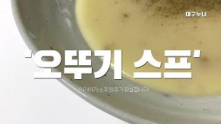 추억의맛 오뚜기 양송이 스프 끓이는법 소주 안주 가즈아