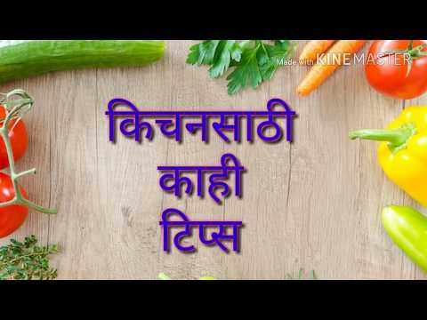 Easy kitchen tips in marathi