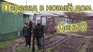 Семья Бровченко. Переезд в Горохово в свой дом (День 3) (09.16г.)