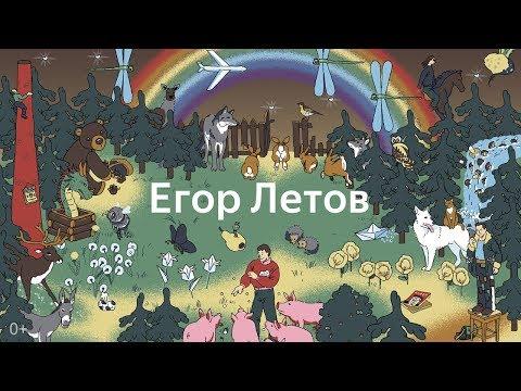 Егор Летов — Убегает весь мир. Видеотрибьют от Яндекс.Музыки
